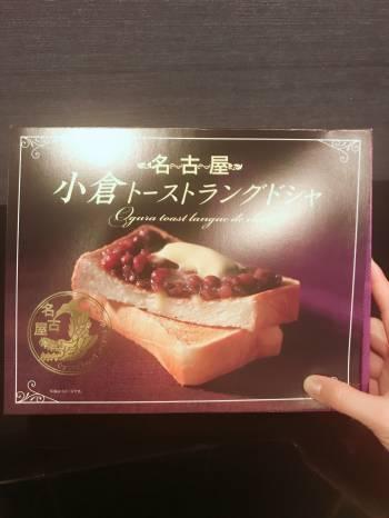 名古屋のお土産🙏✨(2017/06/26 21:36)吉岡 まりあのブログ画像