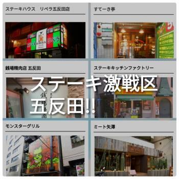 ステーキ激戦区(2017/11/05 18:08)塚本 アリサのブログ画像