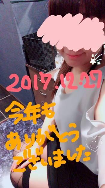 ありがとうございました♪(2017/12/27 19:09)間宮 ひよりのブログ画像