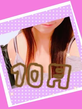 🍃10月🍁(2018/10/06 12:36)間宮 ひよりのブログ画像