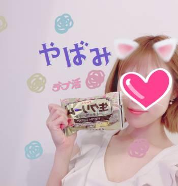 出勤♥️(2020/12/08 12:37)桜井 ゆきののブログ画像