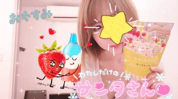 お礼💖(2020/12/20 00:36)桜井 ゆきののブログ画像