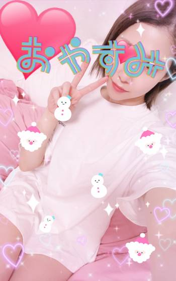 良き休日❤️(2020/12/23 00:02)桜井 ゆきののブログ画像