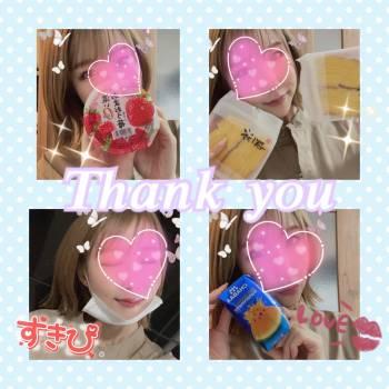 ♡お礼と今日の私♡(2021/05/08 12:38)桜井 ゆきののブログ画像