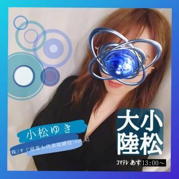 小松が如く🍒vol.42(2020/10/30 09:05)小松 ゆきのブログ画像