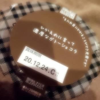 ちょこ🍫💞(2020/12/14 14:12)工藤 ありさのブログ画像