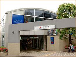 東急東横線 代官山駅 中央口のイメージ