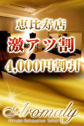 恵比寿激アツ割の画像 3