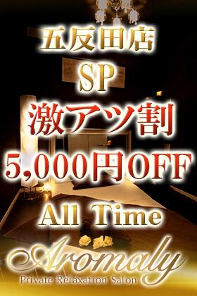 五反田SP激アツ