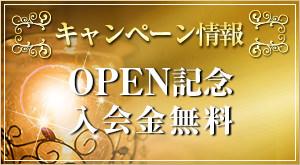 OPEN記念入会金無料