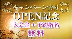 キャンペーン情報 OPEN記念 入会金無料+予約料無料