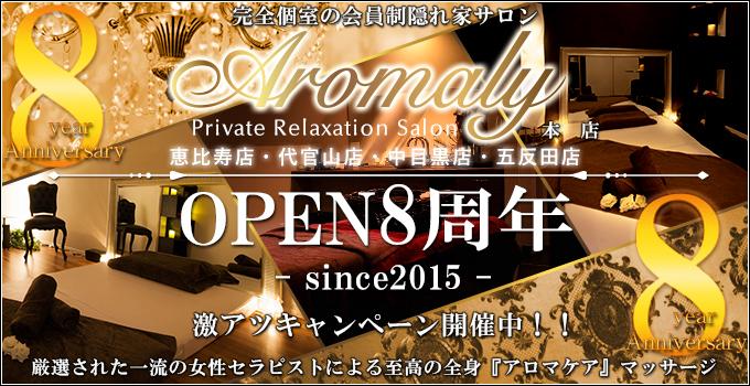 メンズエステ恵比寿・代官山・中目黒・五反田「Aromaly」GRAND OPEN!!