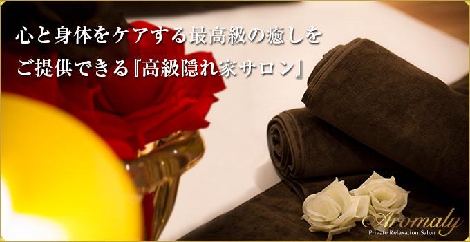 心と身体をケアする最高級の癒しをご提供できる「高級隠れ家サロン」!!